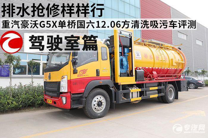 重汽豪沃G5X单桥国六12.06方清洗吸污车评测