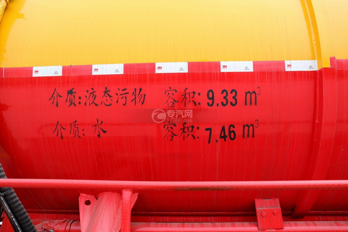 陕汽德龙新M3000后双桥国六16.79方清洗吸污车细节