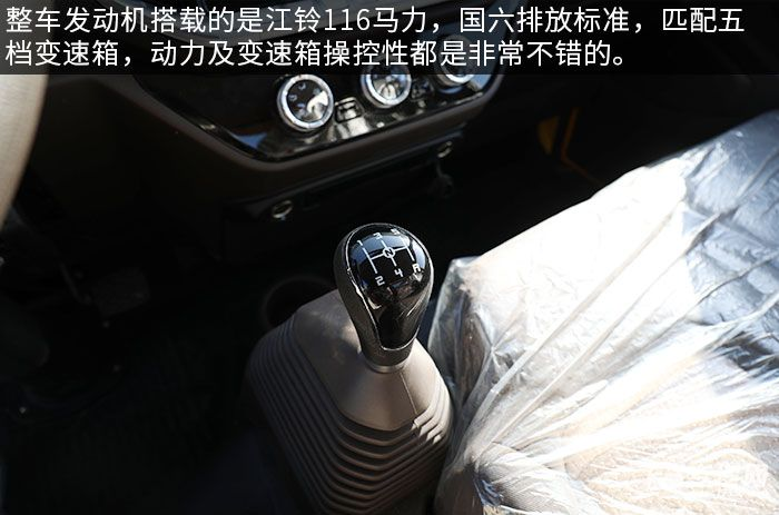 江铃顺达国六一拖二蓝牌清障车评测发动机、变速箱