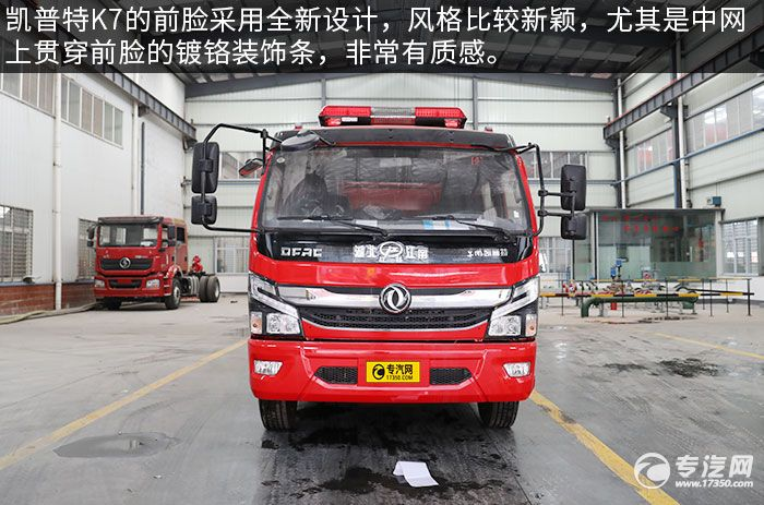 东风凯普特K7双排国六水罐消防车评测前脸