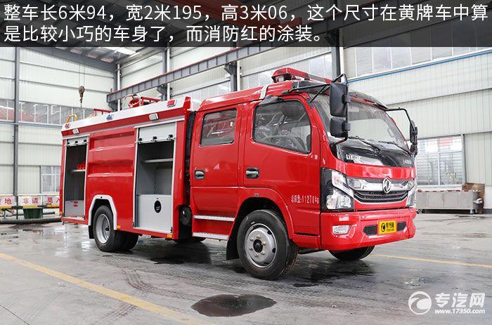 东风凯普特K7双排国六水罐消防车评测外形尺寸