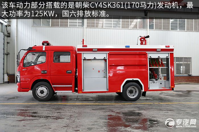 东风凯普特K7双排国六水罐消防车评测发动机