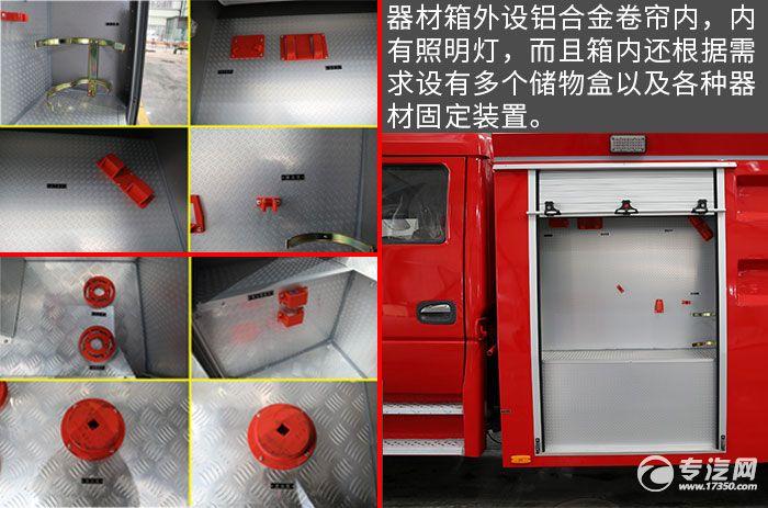 东风凯普特K7双排国六水罐消防车评测器材箱内固定装置