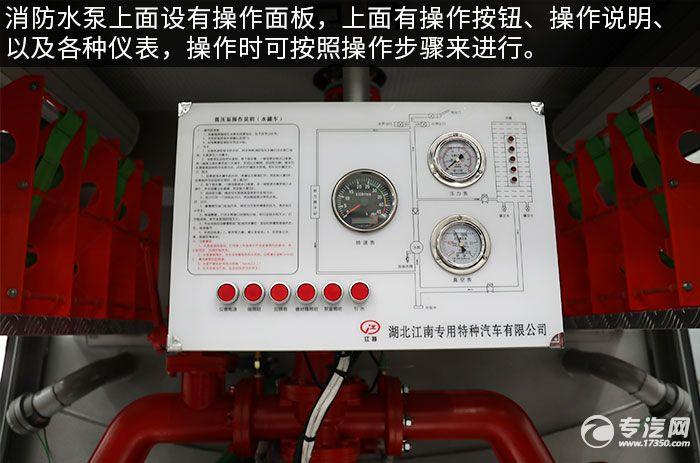 东风凯普特K7双排国六水罐消防车评测水泵控制面板