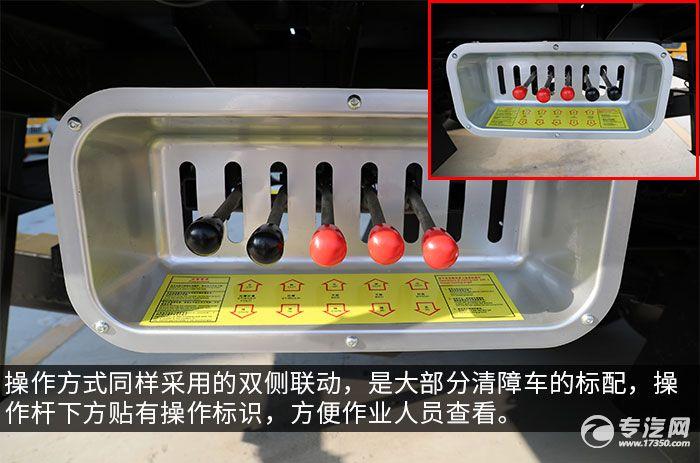 東風天錦VR國六一拖二清障車評測操作桿