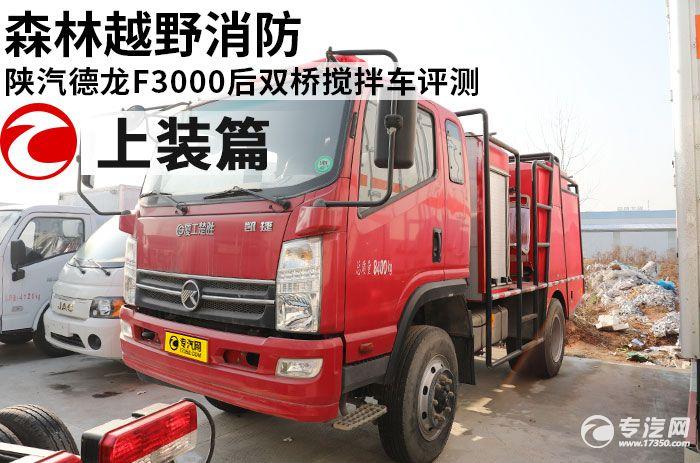 森林越野消防 凱馬凱捷四驅森林消防車評測之上裝篇