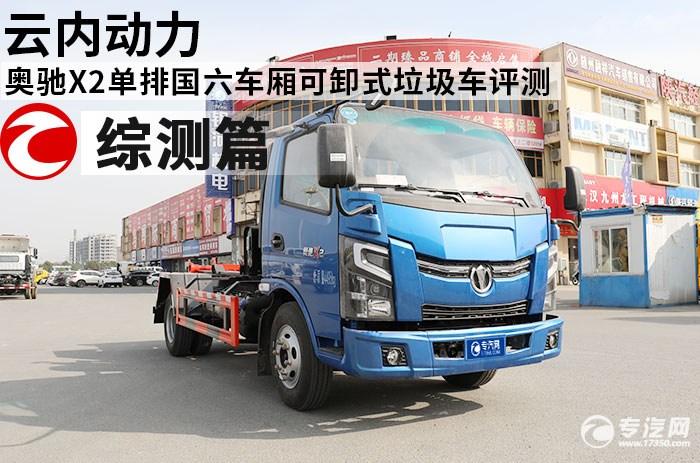 奥驰X2单排国六车厢可卸式垃圾车评测