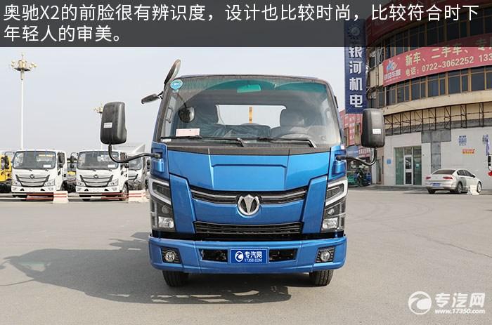 奥驰X2单排国六车厢可卸式垃圾车评测外观前脸