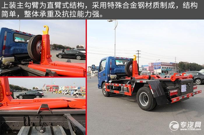 奥驰X2单排国六车厢可卸式垃圾车评测主钩臂