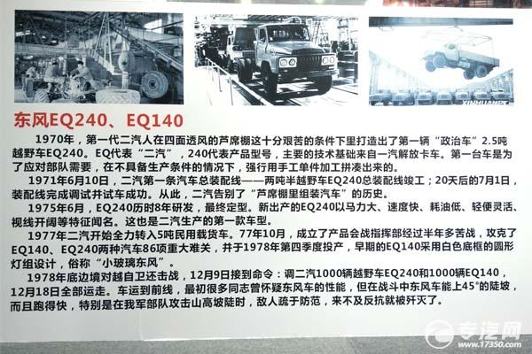 東風專用車銷量這么好,它的發展史大家都了解嗎?