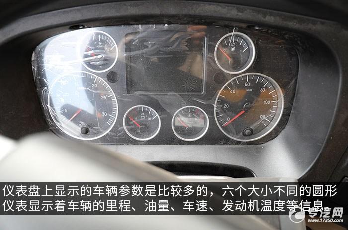 重汽豪瀚前四后八国六清洗吸污车评测仪表盘细节