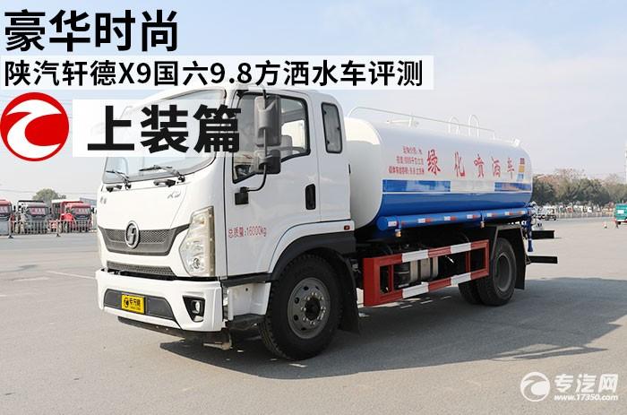 豪華時尚 陜汽軒德X9國六9.8方灑水車評測之上裝篇