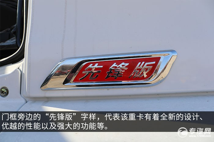 陕汽轩德翼3前四后八400马力重卡评测外观细节
