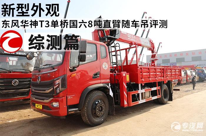 新型外觀 東風華神T3單橋國六8噸直臂隨車吊評測之綜測篇