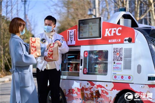 河南肯德基、必勝客AI無人餐車在鄭州首發