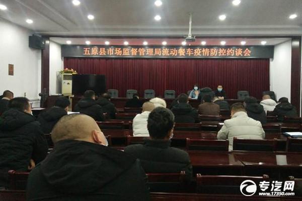 内蒙古五原县市场监督管理局召开流动餐车疫情防控约谈会