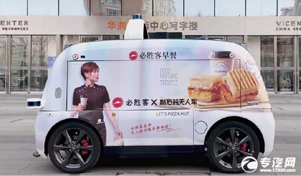 5G無人餐車的興起,您怎么看?