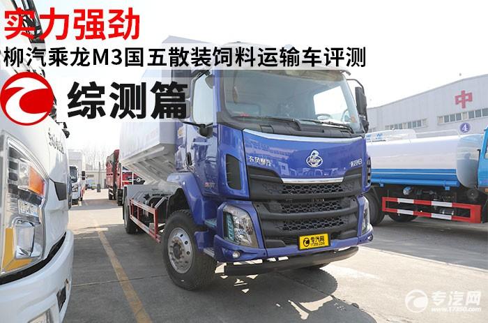 實力強勁 柳汽乘龍M3國五散裝飼料運輸車評測之綜測篇