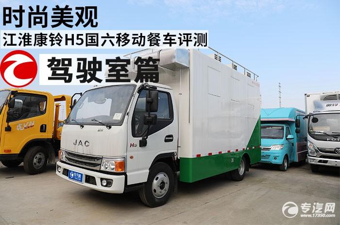 时尚美观 江淮康铃H5国六移动餐车评测之驾驶篇