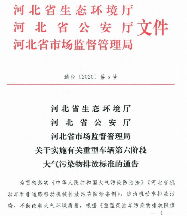 河北省从2020年1月1日重型车辆开始实施国六排放标准