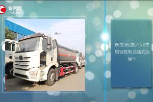 解放J6L國六6.6方腐蝕性物品罐式運輸車評測