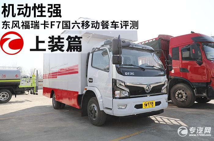 机动性强 东风福瑞卡F7国六移动餐车评测之上装篇