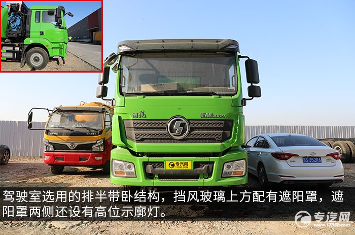 陕汽德龙新M3000后双桥国六清洗吸污车评测前脸细节