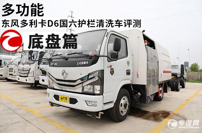 多功能 東風多利卡D6國六護欄清洗車評測之底盤篇