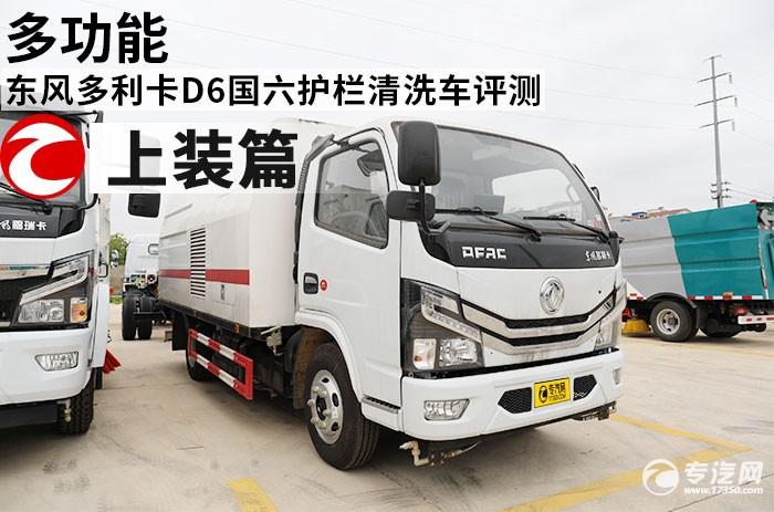 多功能 東風多利卡D6國六護欄清洗車評測之上裝篇