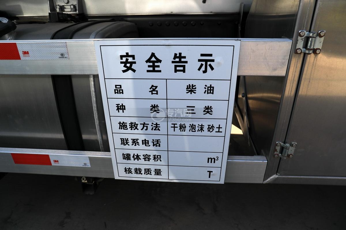 東風天龍后雙橋國五20.1方鋁合金運油車安全告示牌