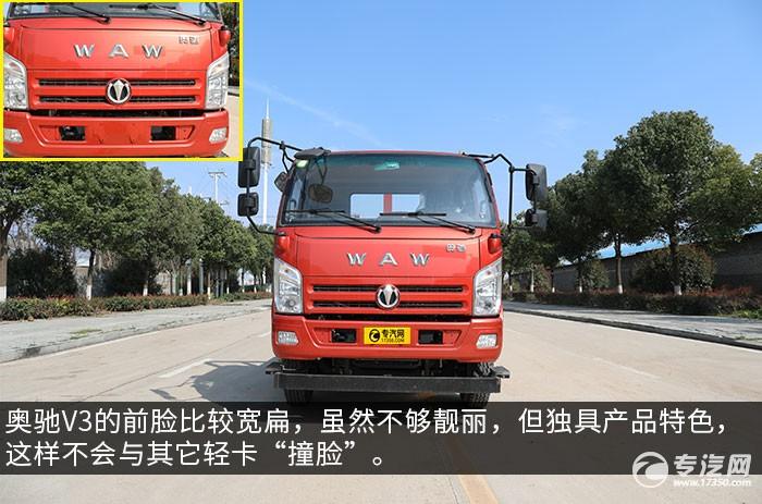 奥驰V3国六排半平板运输车评测前脸