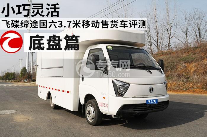 小巧灵活 飞碟缔途国六3.7米移动售货车评测之底盘篇
