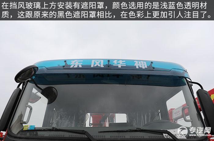 東風華神T5前四后八國六30噸折臂隨車吊評測遮陽罩