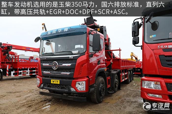 東風華神T5前四后八國六30噸折臂隨車吊評測發動機