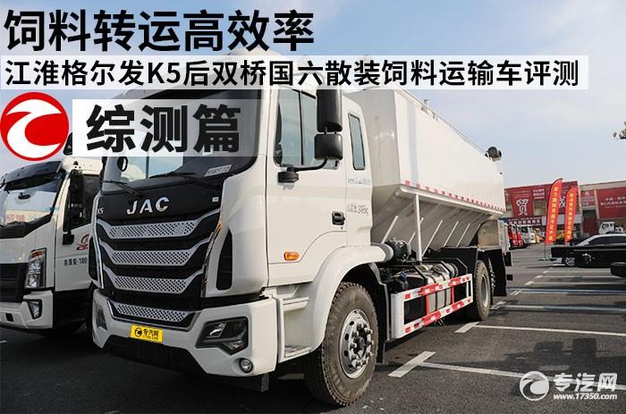 江淮格爾發K5后雙橋國六散裝飼料運輸車評測