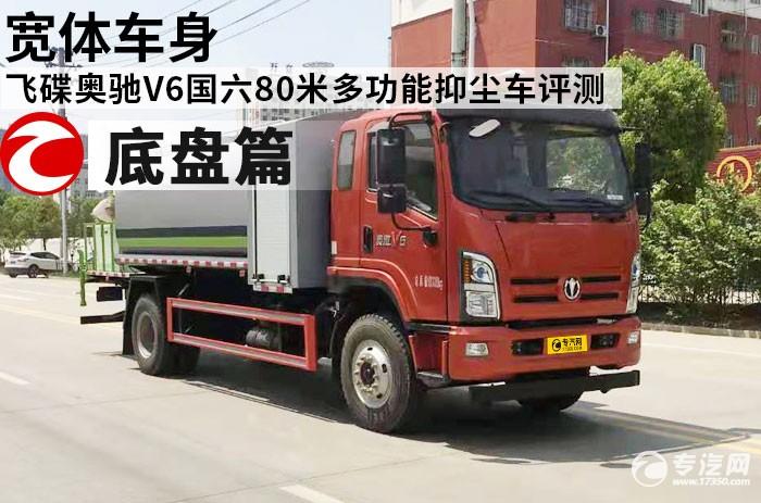 宽体车身 飞碟奥驰V6国六80米多功能抑尘车评测之底盘篇