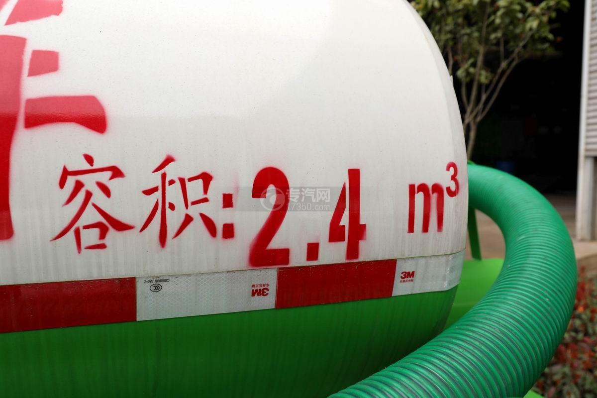福田時代領航小卡國六吸糞車上裝罐體容積