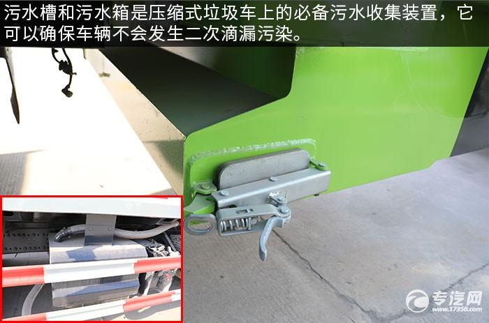 上汽紅巖杰獅C6后雙橋國六壓縮式垃圾車評測污水槽、污水箱