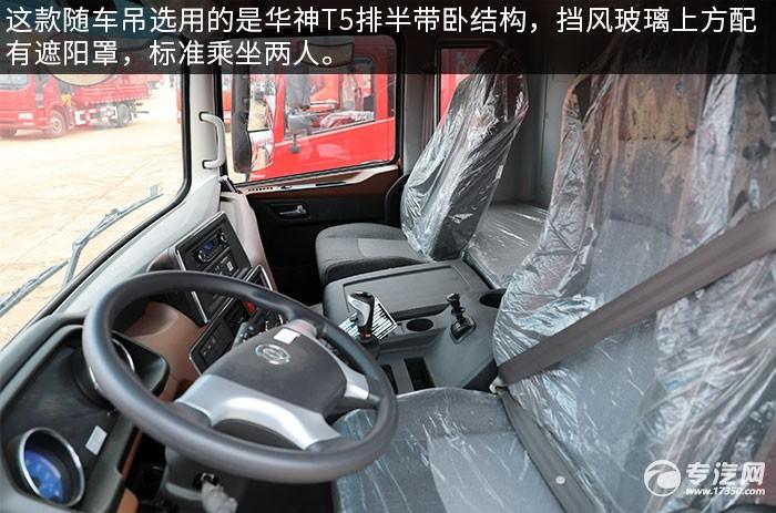 東風華神T5單橋國六8噸直臂隨車吊評測駕駛室