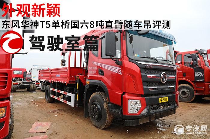 東風華神T5單橋國六8噸直臂隨車吊評測