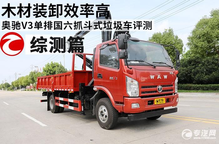 木材裝卸效率高 奧馳V3單排國六抓斗式垃圾車評測之綜測篇