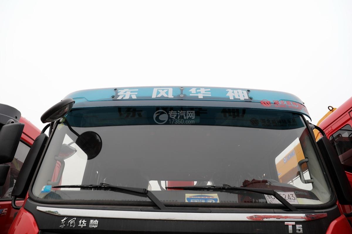 東風華神T5后雙橋國六12噸直臂隨車吊遮陽罩