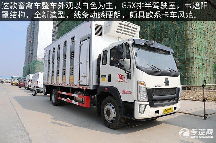 重汽豪沃G5X单桥国六厢式畜禽运输车评测