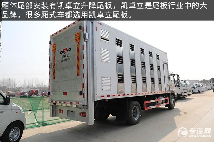 重汽豪沃G5X单桥国六厢式畜禽运输车评测尾板