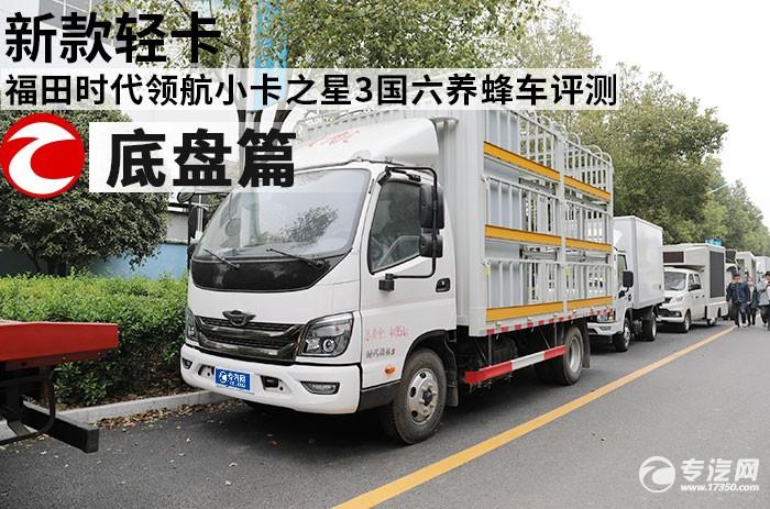 新款轻卡 福田时代领航小卡之星3国六养蜂车评测之底盘篇