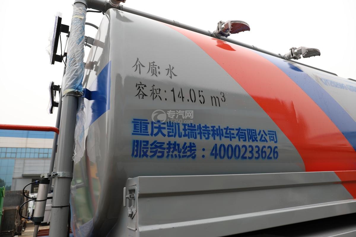 东风天龙KL后双桥国六14.05方路面清洗车罐体标识