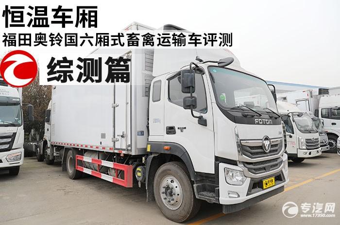 福田奧鈴國六廂式畜禽運輸車評測