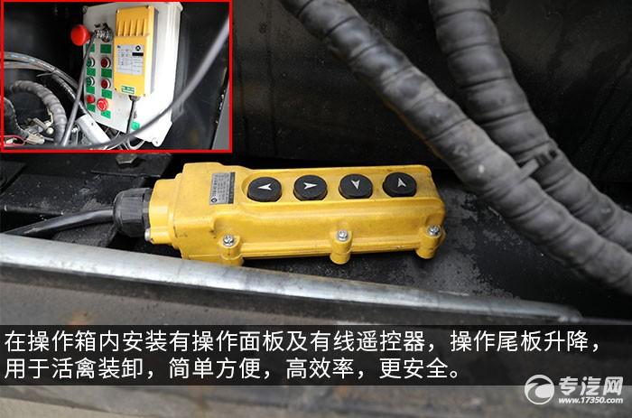 福田奧鈴國六廂式畜禽運輸車評測操控箱細節