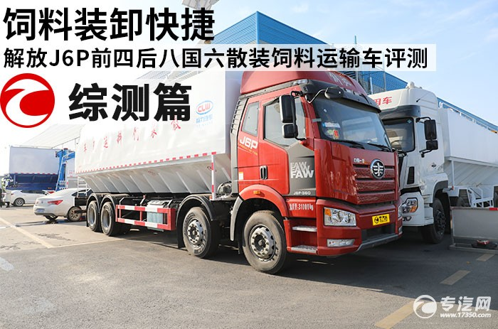 飼料裝卸快捷 解放J6P前四后八國六散裝飼料運輸車評測之綜測篇