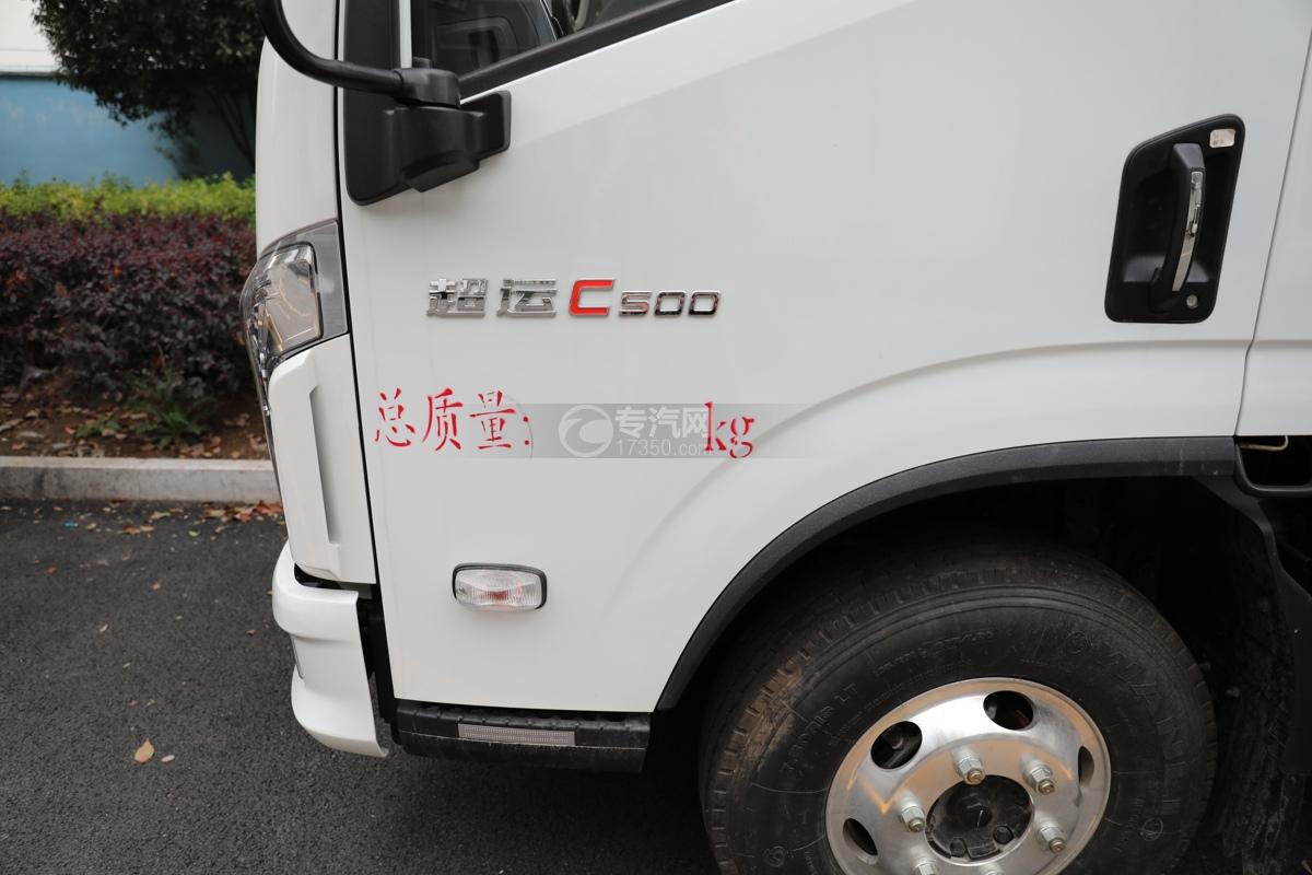 跃进超运C500国六4.09米冷藏车门标识